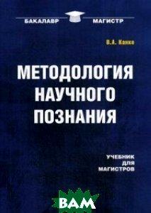 Купить Методология научного познания. Учебник, Омега-Л, Канке Виктор Андреевич, 978-5-370-04004-7