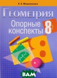 Купить Геометрия. 8 класс. Опорные конспекты, Аверсэв, Мещерякова А.А., 978-985-19-1412-4
