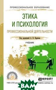 Купить Этика и психология профессиональной деятельности. Учебник для СПО, ЮРАЙТ, Карпов А.В., 978-5-9916-9027-0