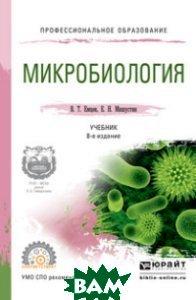 Купить Микробиология. Учебник для СПО, ЮРАЙТ, Емцев В.Т., 978-5-534-03105-8