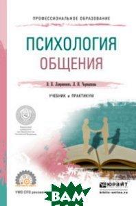 Купить Психология общения. Учебник и практикум для СПО, ЮРАЙТ, Лавриненко В.Н., 978-5-534-01557-7