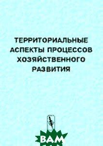 Территориальные аспекты процессов хозяйственного развития