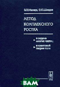 Купить Метод комплексного ростка в задаче многих частиц в квантовой теории поля, Едиториал УРСС, В. П. Маслов, О. Ю. Шведов, 5-8360-0062-X