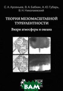 Купить Физика. От оценок к исследованию, НИЦ Регулярная и хаотическая динамика, А. П. Кузнецов, С. П. Кузнецов, А. В. Савин, Н. В. Станкевич, 978-5-93972-763-1