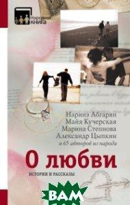 Купить О любви. Истории и рассказы, АСТ, Абгарян Н., 978-5-17-099483-0