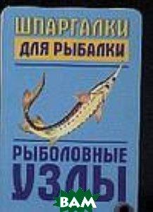 Шпаргалки для рыбалки. Рыболовные узлы