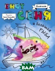 Купить Блокнот. Енот Сеня и большая рыба, ЭКСМО, 978-5-699-91478-4