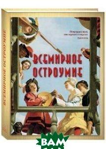 Купить Всемирное остроумие, БЕЛЫЙ ГОРОД, Астахова Н.В., 978-5-3590-1054-2