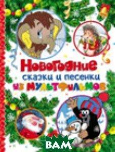 Купить Новогодние сказки и песенки из мультфильмов, РОСМЭН, 978-5-353-08092-3