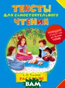 Купить Тексты для самостоятельного чтения. Рассказы, РОСМЭН, Л. Н. Толстой, 978-5-353-08123-4
