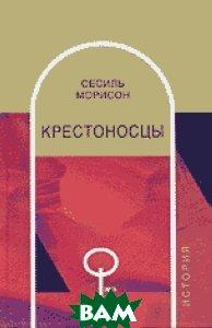 Купить Крестоносцы Серия: Весь Мир Знаний, Сесиль Морисон, 5-7777-0217-1