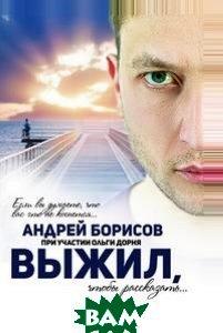 Купить Выжил (изд. 2016 г. ), Нобель Пресс, Андрей Борисов, 978-5-519-49378-9