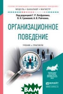 Теория организации и организационное поведение. Организационное поведение. Учебник и практикум для бакалавриата и магистратуры
