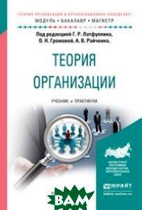 Купить Теория организации и организационное поведение. Теория организации. Учебник и практикум для бакалавриата и магистратуры, ЮРАЙТ, Латфуллин Г.Р., 978-5-534-01187-6