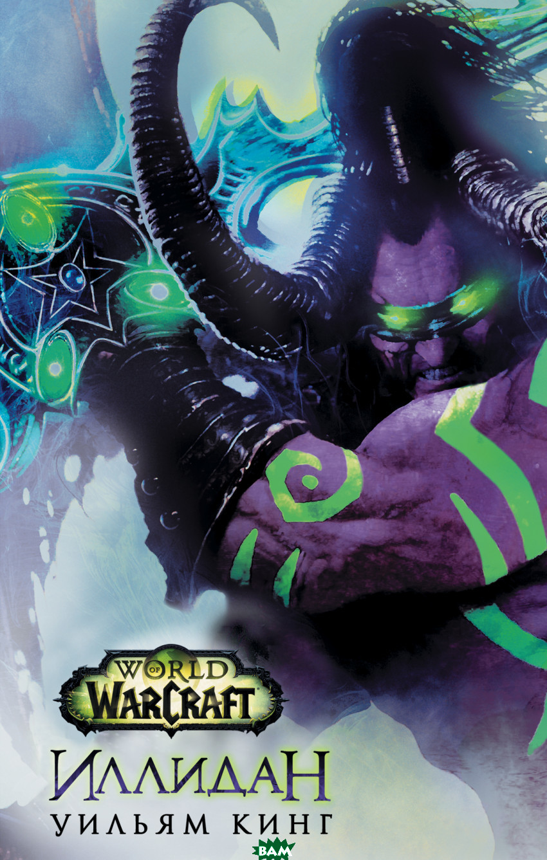 Купить World of Warcraft. Иллидан, АСТ, Кинг Уильям, 978-5-17-097400-9