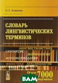 Купить Словарь лингвистических терминов, URSS, Ахманова О.С., 978-5-397-06288-6