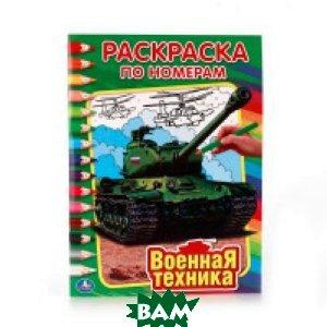 Купить Военная техника. Раскраска по номерам, Умка, 978-5-506-01035-7