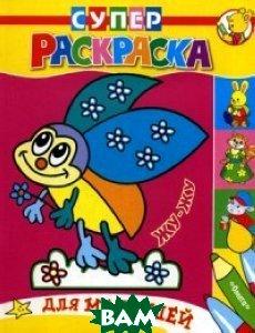 Купить Жу-Жу. Раскраска для малышей, Омега-пресс, 978-5-465-01451-9