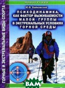 Психодинамика, как фактор выживаемости малой группы в экстремальных условиях горной среды
