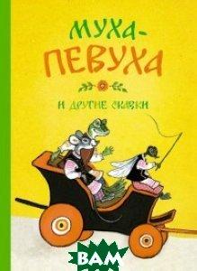 Купить Муха-Певуха и другие сказки, Махаон, Чуковский К., 978-5-389-11865-2