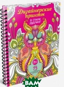 Купить Дизайнерские принты в стиле дудлинг, ПОПУРРИ, Пинк Тула, 978-985-15-2924-3