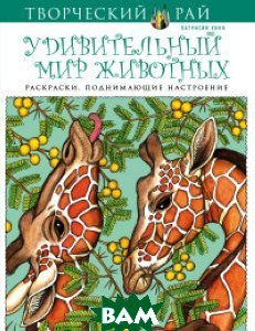 Купить Удивительный мир животных. Раскраски, поднимающие настроение, ЭКСМО, 978-5-699-90585-0