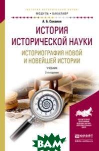 История исторической науки. Историография новой и новейшей истории. Учебник для академического бакалавриата