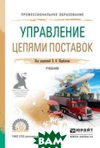 Управление цепями поставок. Учебник для СПО