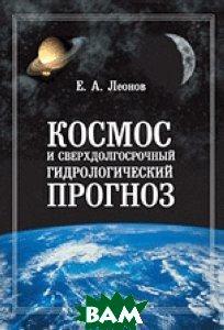 Купить Космос и сверхдолгосрочный гидрологический прогноз, Алетейя, Наука, Е. А. Леонов, 978-5-91419-282-9