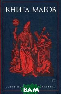 Купить Книга Магов, Пальмира, Рохмистрова В.Г., 978-5-521-00039-5