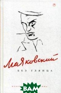 Купить Маяковский без глянца, Пальмира, Фокина П., 978-5-521-00030-2