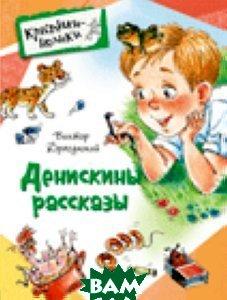Купить Денискины рассказы, РОСМЭН, Драгунский Д.В., 978-5-353-08178-4