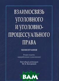 Взаимосвязь уголовного и уголовно-процессуального права. Монография
