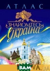 Знайомтесь, Україна. Атлас