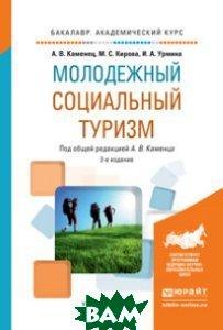 Молодежный социальный туризм. Учебное пособие для академического бакалавриата