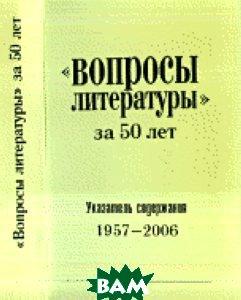 Вопросы литературы за 50 лет. Указатель содержания 1957-2006