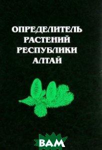 Купить Определитель растений Республики Алтай, СО РАН, Красноборов И., 978-5-7692-1231-4