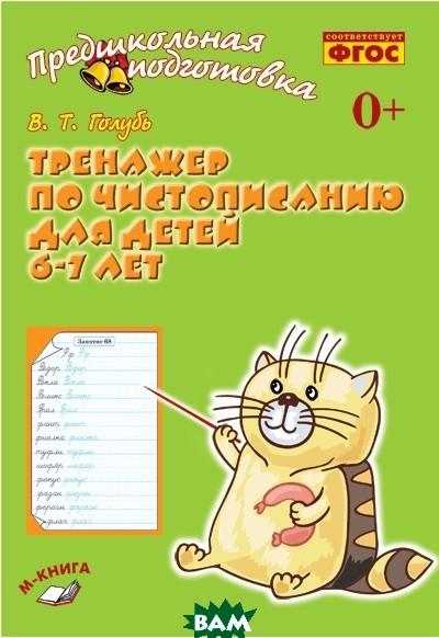 Купить Тренажёр по чистописанию для детей 6-7 лет. ФГОС, Метода, М-Книга, Голубь В.Т., 978-5-6041028-1-7