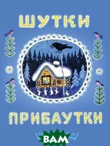 Купить Шутки-прибаутки, Речь, Прокофьев Александр, 978-5-9268-2317-9