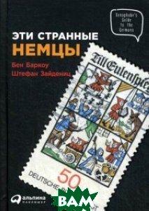 Купить Эти странные немцы, Альпина Паблишер, Баркоу Бен, 978-1-9060-4233-2