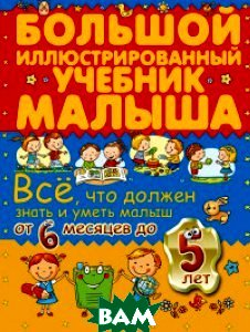 Купить Всё, что должен знать и уметь малыш от 6 месяцев до 5 лет. Большой иллюстрированный учебник малыша, АСТ, Елисеева Антонина Валерьевна, Никитенко Ирина Юрьевна, 978-5-17-096563-2