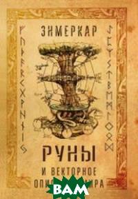 Купить Руны и векторное описание мира, Велигор, Энмеркар, 978-5-88875-415-3
