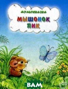 Купить Мышонок Пик, ЯБЛОКО, Сокольский Геннадий, 978-5-94707-223-5