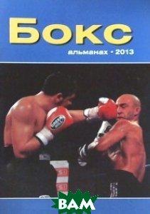 Купить Бокс. Альманах, 2012, Грин-Хилл, 978-5-98724-120-2