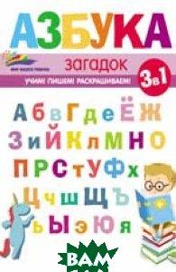 Купить Азбука загадок, ФЕНИКС, Субботина Е.А., 978-5-222-28191-8