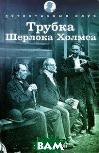Купить Трубка Шерлока Холмса, АМФОРА, Джун Томсон, 978-5-367-03312-0