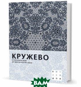 Купить Кружево. От интимной моды до идеологических панно, Кучково поле, Рычкова Е., 978-5-9950-0692-3