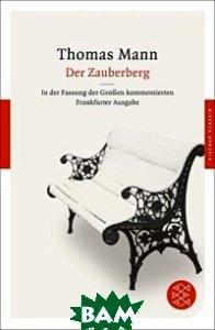 Купить Der Zauberberg, KNV, Mann Thomas, 978-3-596-90416-7
