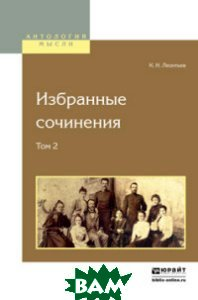 Избранные сочинения в 2-х томах. Том 2
