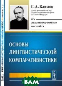 Купить Основы лингвистической компаративистики, Либроком, Климов Г.А., 978-5-397-05447-8